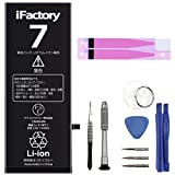 iFactory iPhone 7 バッテリー 交換 互換 PSE準拠 工具セット付属 Apple iPhone7適合