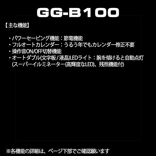 CASIO(カシオ)『G-SHOCKMUDMASTER(GG-B100)』