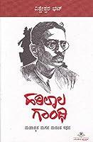 Harilaala Gandhi