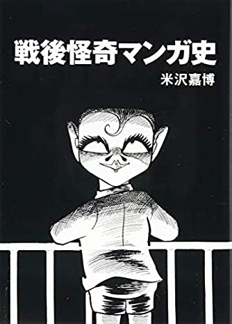 戦後怪奇マンガ史 (鉄人文庫)