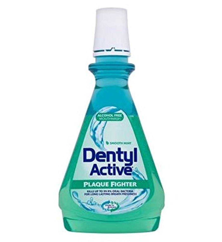 チョコレート駅ジェームズダイソンDentylアクティブな滑らかなミントマウスウォッシュ500ミリリットル (Dentyl) (x2) - Dentyl Active Smooth Mint Mouthwash 500ml (Pack of 2) [並行輸入品]