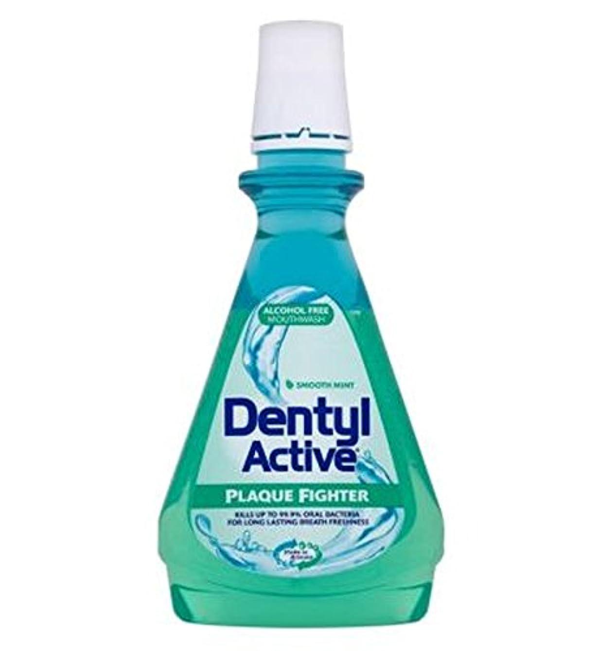 航空会社高音目の前のDentyl Active Smooth Mint Mouthwash 500ml - Dentylアクティブな滑らかなミントマウスウォッシュ500ミリリットル (Dentyl) [並行輸入品]