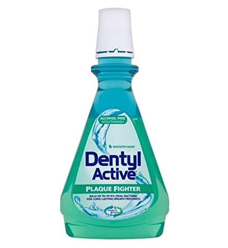 光電誇張する息を切らしてDentyl Active Smooth Mint Mouthwash 500ml - Dentylアクティブな滑らかなミントマウスウォッシュ500ミリリットル (Dentyl) [並行輸入品]