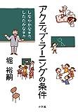 アクティブ・ラーニングの条件:しなやかな学力、したたかな学力 (教育単行本)