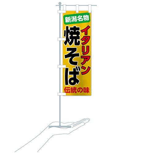 卓上ミニイタリアン焼きそば のぼり旗 サイズ選べます(卓上ミニのぼり10x30cm 立て台付き)