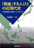 「南進」する人びとの近現代史ー小笠原諸島・沖縄・インドネシアー