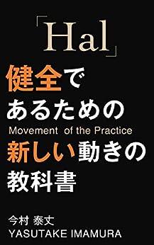 [今村泰丈, 及川里美]の「Hal」健全であるための新しい動きの教科書: Movement of the practice