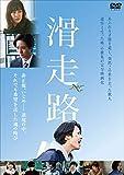 滑走路[DVD]