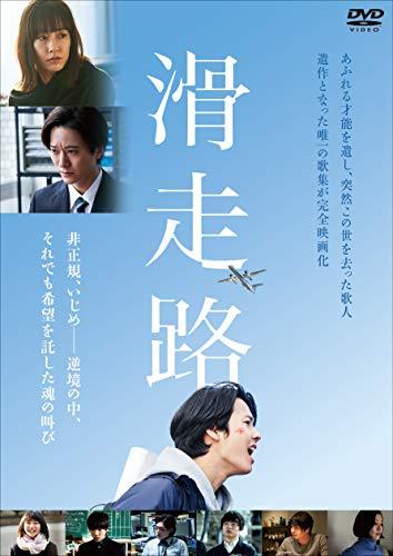 滑走路 [DVD]