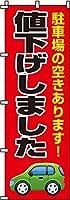 値下げしました のぼり旗 0210058IN (ノボリ 旗 のぼり旗 幟)