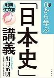 0から学ぶ「日本史」講義 戦国・江戸篇 (文春e-book)