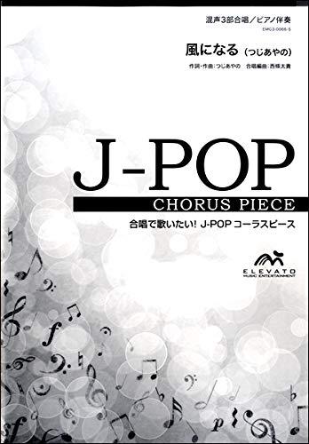 J−POPコーラスピース 混声3部合唱(ソプラノ・アルト・男声)/ピアノ伴奏 風になる/つじあやの / ウィンズスコア