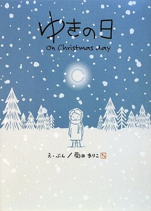 ゆきの日―on Christmas day