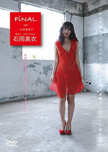 石岡真衣 FiNAL -red- ファイナル・レッド ~台湾慕情 GRAVD-0053A [DVD]