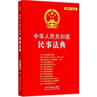 People's Republic of China Civil Code (latest update)(Chinese Edition)