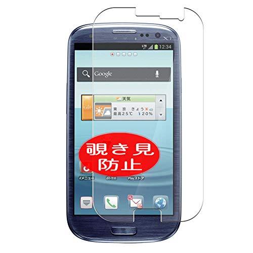 VacFun Anti Espia Protector de Pantalla, compatible con Samsung Galaxy S3 S III / I9300 I9308, Screen Protector Filtro de Privacidad Protectora(Not Cristal Templado) NEW Version