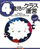 4歳児のクラス運営 (CD‐ROM版年齢別クラス運営)