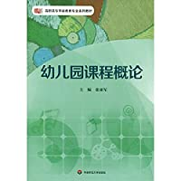 Kindergarten Preschool Vocational Course General Professional Textbook Series(Chinese Edition)