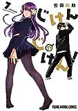 じけんじゃけん! 7 (ヤングアニマルコミックス)