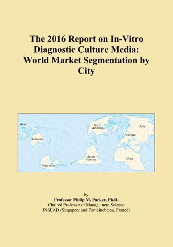 脇に喉が渇いた甘味The 2016 Report on In-Vitro Diagnostic Culture Media: World Market Segmentation by City