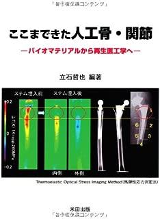 ここまできた人工骨・関節―バイオマテリアルから再生医工学へ