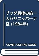ブッダ最後の旅―大パリニッバーナ経 (1984年)