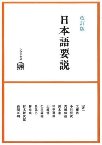 改訂版 日本語要説の詳細を見る