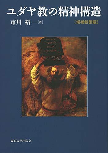 ユダヤ教の精神構造 増補新装版