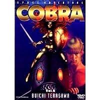 スペースアドベンチャー コブラ VOL.6 [DVD]
