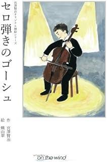宮澤賢治オリジナル挿絵シリーズ セロ弾きのゴーシュ