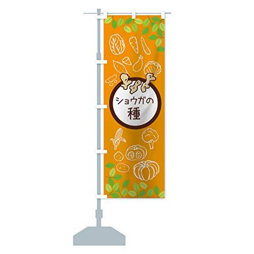 ショウガの種 のぼり旗 サイズ選べます(スリム45x180cm 左チチ)