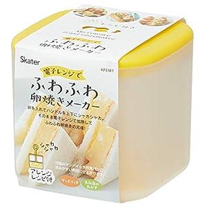 スケーター 電子レンジ調理器 ふわふわ 卵焼きメーカー 玉子焼き 日本製 800ml KFEM1
