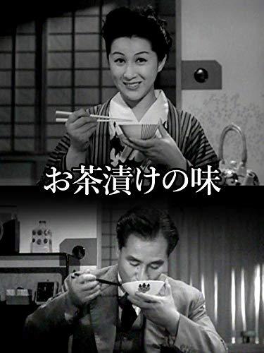 お茶漬けの味