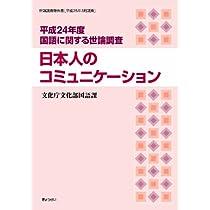 平成24年度 国語に関する世論調査日本人のコミュニケーション