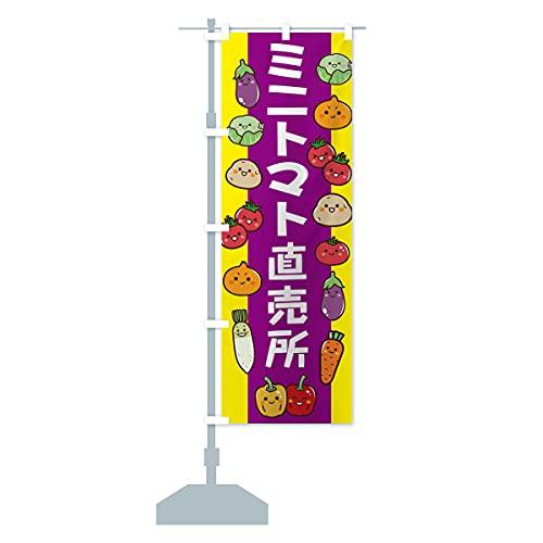 ミニトマト のぼり旗 サイズ選べます(スリム45x180cm 左チチ)
