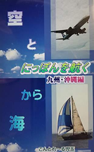 空と海からにっぽんを航く「九州・沖縄編」