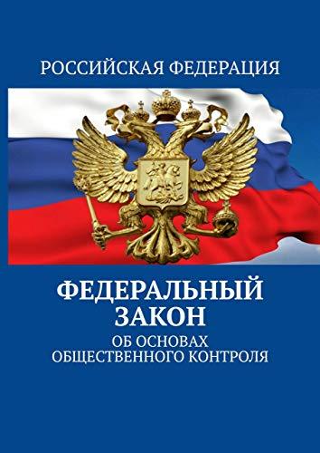 Федеральный закон: Обосновах общественного контроля (Russian Edition)