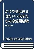 かぐや様は告らせたい 18 ~天才たちの恋愛頭脳戦~ (ヤングジャンプコミックス)