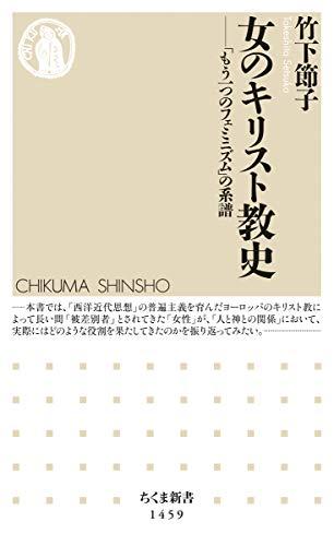 女のキリスト教史 (ちくま新書)