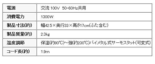 [山善]ホットプレート着脱式プレート2枚平面プレート/波形プレートYHG-W130(B)[メーカー保証1年]