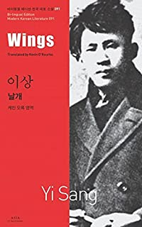 yi sang wings
