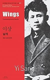 Wings (Bi-lingual Edition Modern Korean Literature, Volume 91)
