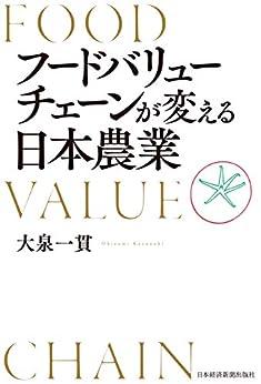[大泉一貫]のフードバリューチェーンが変える日本農業 (日本経済新聞出版)