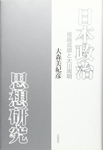 日本政治思想研究―権藤成卿と大川周明