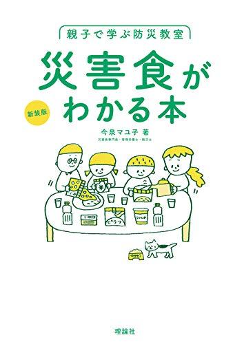 親子で学ぶ防災教室 災害食がわかる本