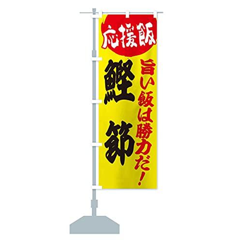 鰹節 のぼり旗(レギュラー60x180cm 左チチ 標準)