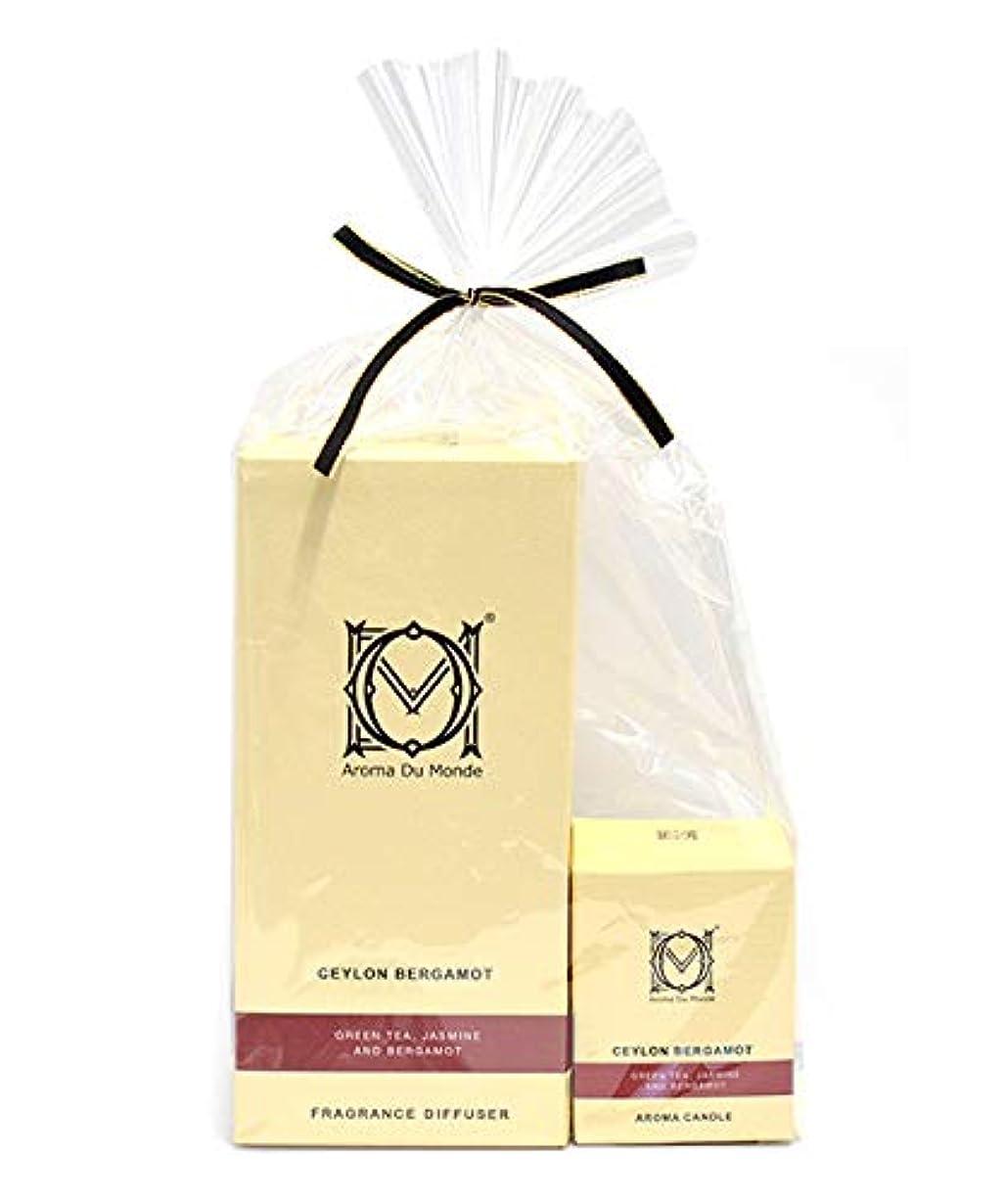 答え地平線変形フレグランスディフューザー&キャンドル セイロンベルガモット セット Aroma Du Monde/ADM Fragrance Diffuser & Candle Ceylon Bergamot Set 81156