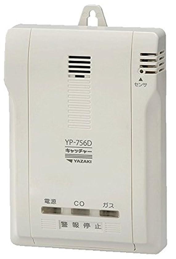 識別する任命する他の日都市ガス ガス警報器 YP-756D CO警報器 ガス漏れ 不完全燃焼 複合型