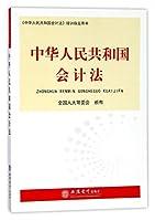 中华人民共和国会计法/中华人民共和国会计法培训指定用书