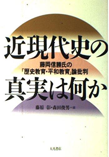 近現代史の真実は何か―藤岡信勝氏の「歴史教育・平和教育」論批判